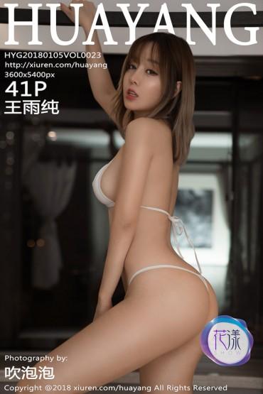 HuaYang Vol.023