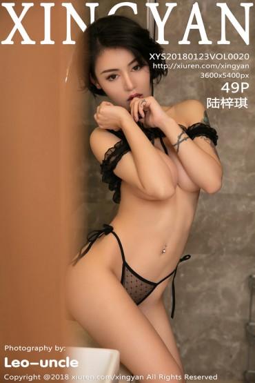 XINGYAN Vol.020