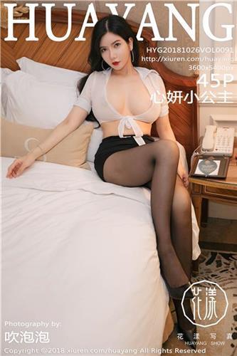 [Huayang] Vol.091 Li Yan Xi