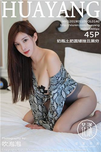 [Huayang] Vol.140 ALICE Zhou