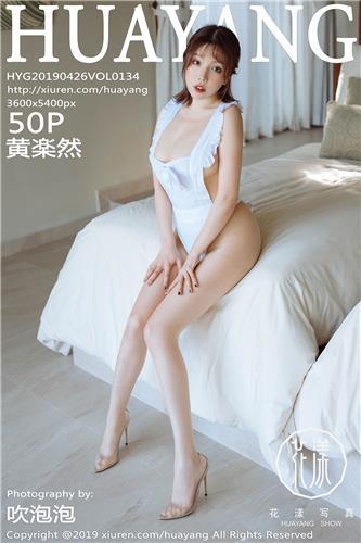 [Huayang] Vol.134 Huang Le Ran