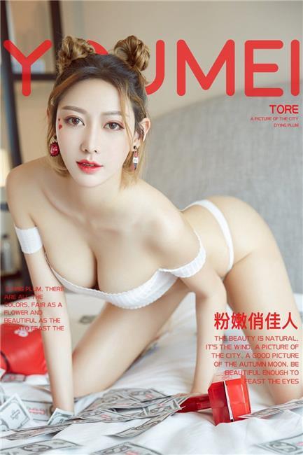 [Youmei] Vol.008 Fu Yi Xuan