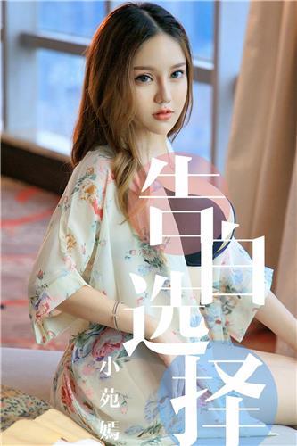 [Ugirls App] Vol.1568 Xiao Yuan Yan