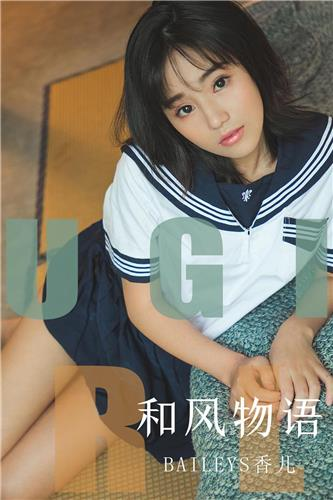 [Ugirls App] Vol.1596 Cang Jing You Xiang