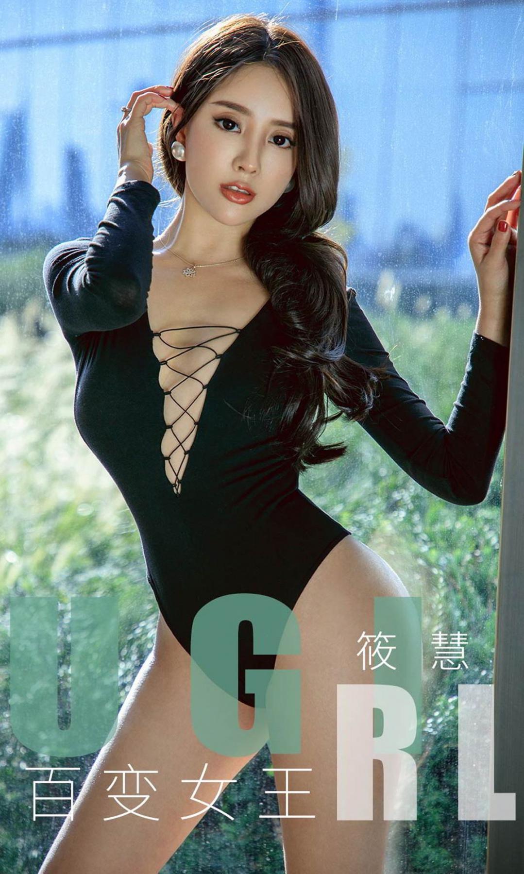 [Ugirls App] Vol.1675 Variety Queen