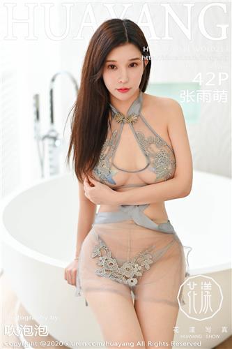 [Huayang] Vol.213 Chun Xiao Xi