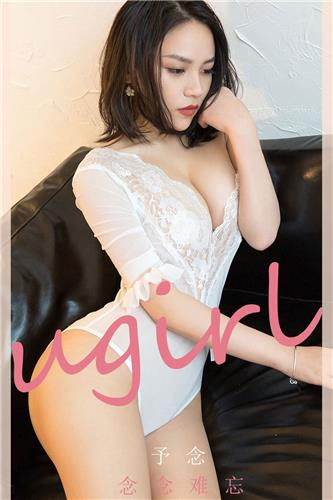 [Ugirls App] Vol.1765 Unforgettable