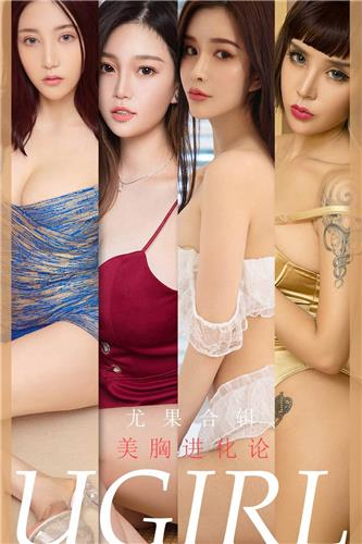 [Ugirls App] Vol.1775 Evolution of Boobs Enhancement