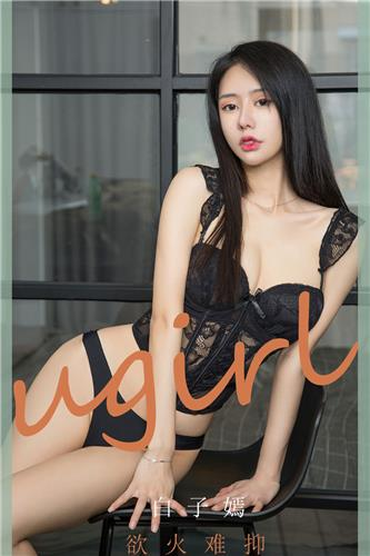 [Ugirls App] Vol.1840 It