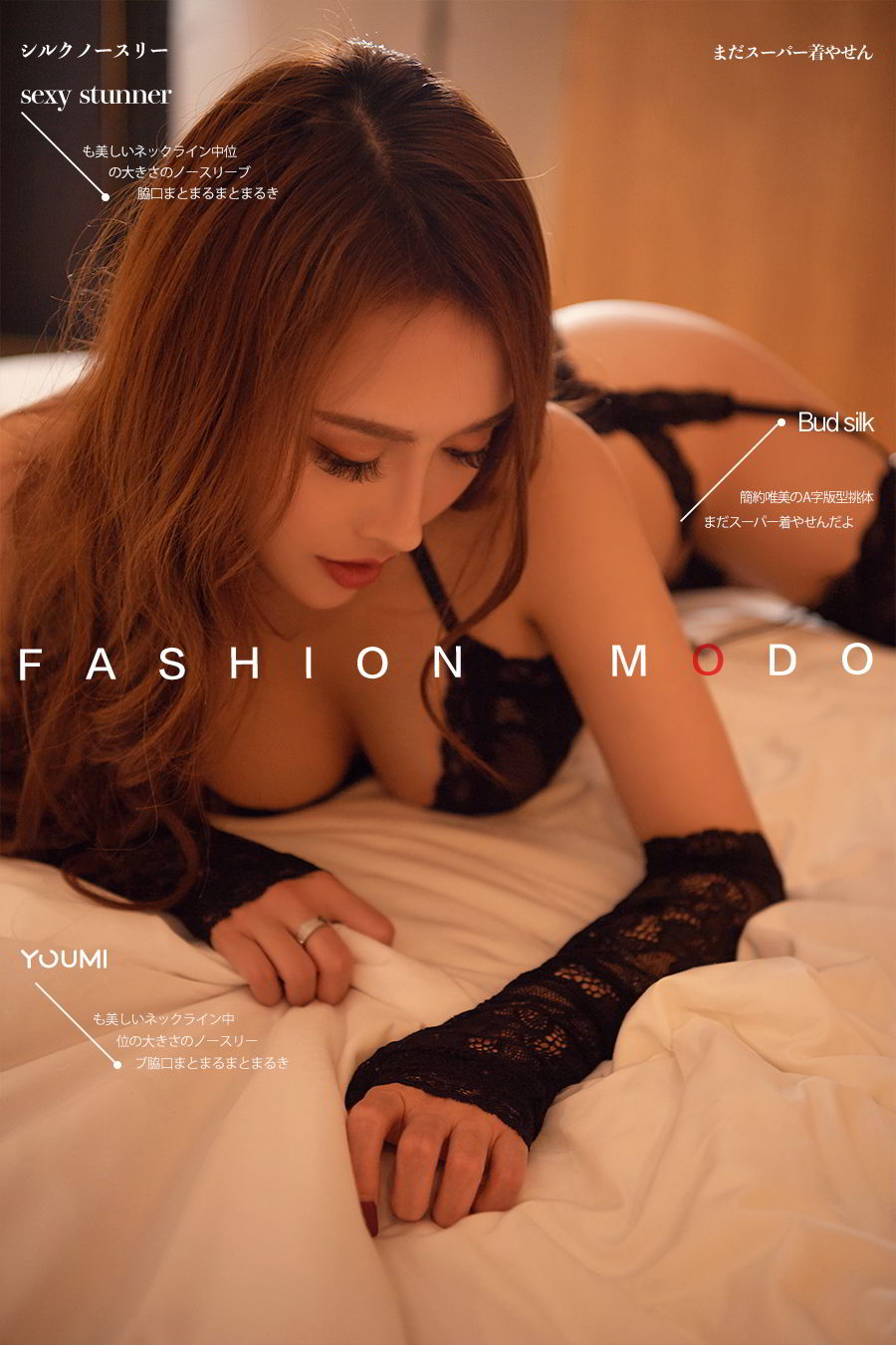 [Youmei] Vol.271 Lace Infatuation