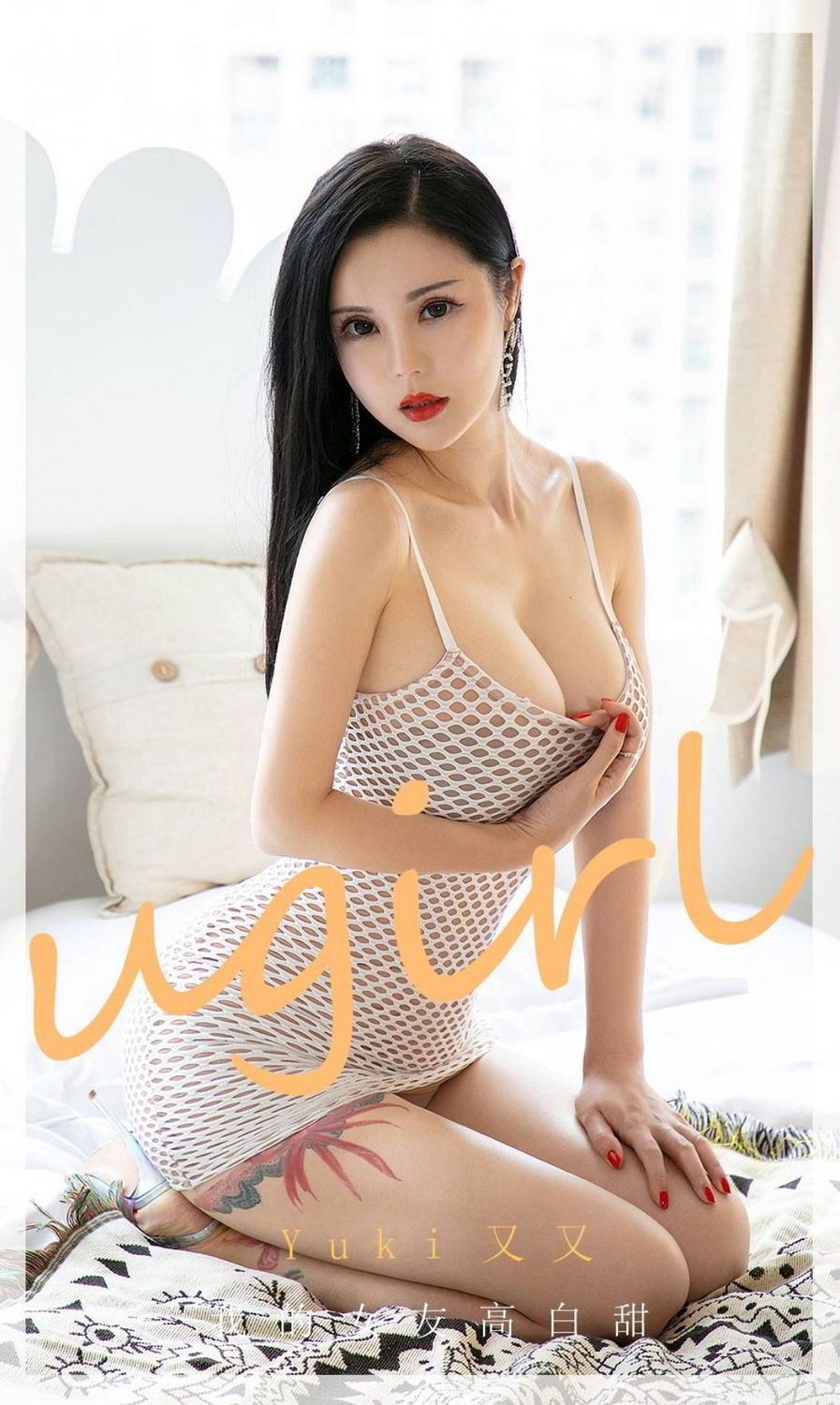 [Ugirls App] Vol.1895 My Girlfriend is Height White and Sweet