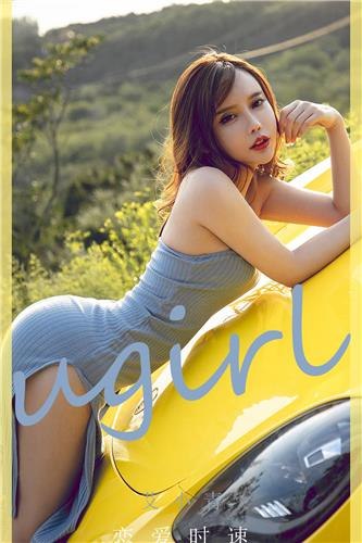 [Ugirls App] Vol.1898 Love is Fast