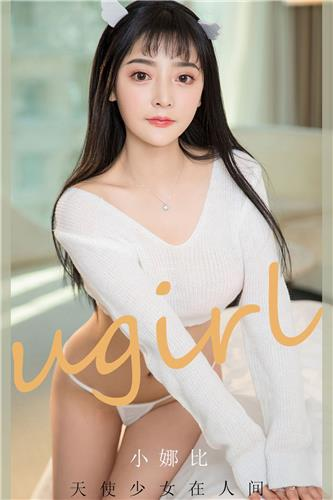 [Ugirls App] Vol.1911 Angel girl in human world
