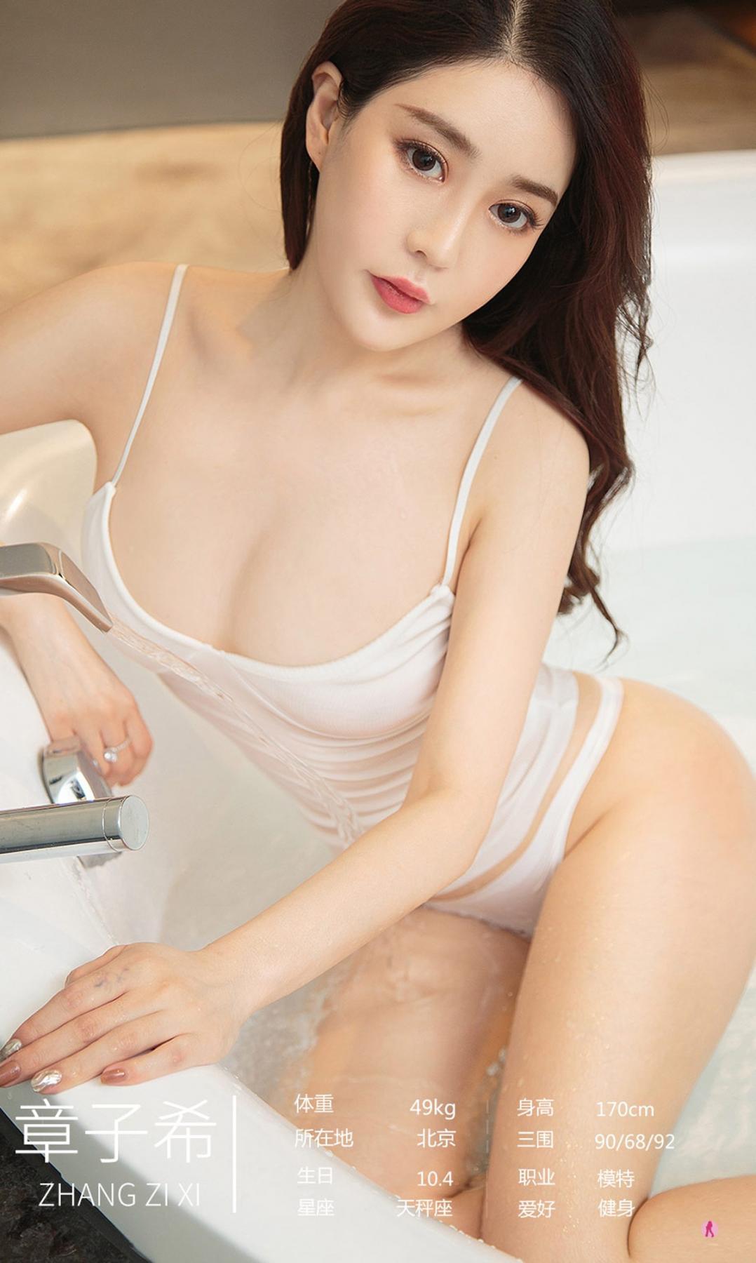 Ugirls No.2016 梦琪